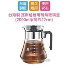 免運【用昕】台灣製 GLASSHOUSE 瓦斯爐適用耐熱玻璃壺【2000ml】(高約22cm) /玻璃壺/家用水壺