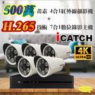高雄/台南/屏東監視器 可取 套餐 H.265 8路主機 監視器主機+500萬400萬畫素 管型紅外線攝影機*5
