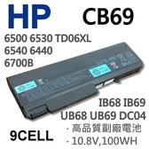 HP CB69 9芯 日系電芯 電池 HSTNN-I45C-B HSTNN-IB68 HSTNN-IB69 486295-001 6530B 6535B 6730B 6735B 6930P