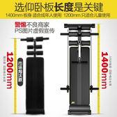 仰臥起坐健身器材家用男腹肌板運動輔助器收腹鍛煉多功能仰臥板
