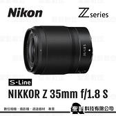 【聖影數位】Nikon NIKKOR Z 35mm f/1.8 S Z接環 定焦鏡頭 Z7/Z6 平行輸入