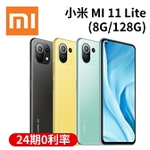 小米 11 Lite 5G (8G/128G) 6.55吋 90Hz螢幕 水冷散熱 5G雙卡雙待 [24期0利率]