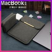 筆電包 蘋果筆記本air13.3寸電腦包Macbook12內膽包pro13保護套15皮套11 鉅惠85折