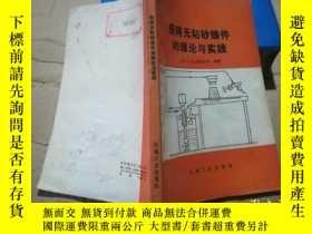 二手書博民逛書店罕見獲得無粘砂鑄件的理論與實踐Y104080 (蘇)C.П.多拉