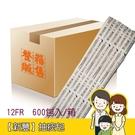 【新豐】(台灣製) 抽痰包/抽痰管/吸痰包(附手套) - 12FR / FG12x50cm 600包入/箱