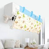 冷氣擋風板月子防直吹遮隔風板擋風罩防風罩fang格力美的通用檔 莎瓦迪卡