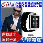 【免運+24期零利率】全新 IS愛思AW-02藍牙智慧通話手錶 運動計步 社群APP 久坐提醒 喝水提醒