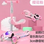 滑板車 滑板車幼兒童1-3-6-12歲小孩可坐溜溜車三合一單腳寶寶踏板滑滑車 免運快速出貨