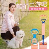 618大促 愛麗思IRIS 寵物拾便器狗狗夾便器鏟屎器寵物清潔工具撿鏟愛麗絲