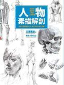 (二手書)人物素描解剖:用美術解剖學學會人物素描