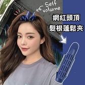 韓國無痕髮根蓬鬆夾 造型夾 捲髮