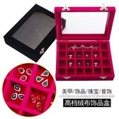 高檔美甲飾品盒子透明蓋雙鎖扣收納盒絨布24格首飾整理盒美甲工具