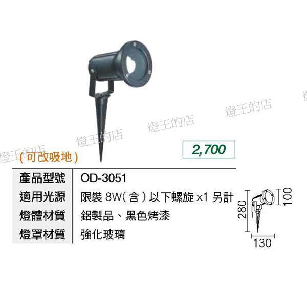 【燈王的店】舞光 戶外插地燈 庭園燈 OD-3051