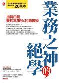 (二手書)業務之神的絕學:加賀田晃簽約率99%的銷售術