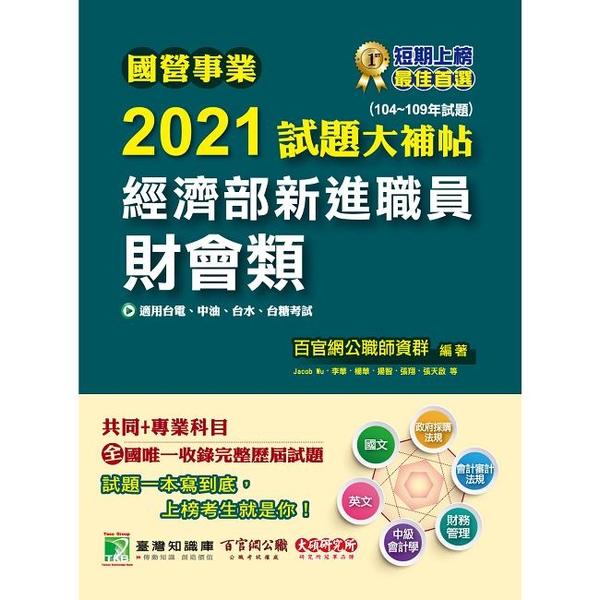 國營事業2021試題大補帖經濟部新進職員【財會類】共同 專業(104~109年試