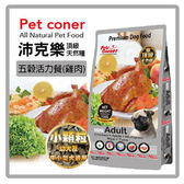 沛克樂 頂級天然糧-五穀活力 餐(雞肉)小顆粒-15kg(A831H03)