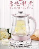 養生壺家用玻璃電全自動加厚煮茶壺煮茶器多功能養身燒水壺LX爾碩數位