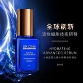 DR.CINK達特聖克 水微晶長效鎖水精華液-特潤版 30ml【BG Shop】特潤小藍瓶