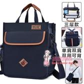 補習包 學生三層肩背大容量手提袋拎書袋帆布防水小學生補課包兒童美術袋 5色