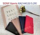 【小仿羊皮】SONY Xperia XA2/H4133/5.2吋 斜立 支架 皮套 側掀 保護套 插卡 手機套