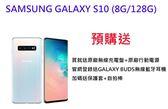 預購送原廠行動電源+無線充電板+保護套+自拍棒*登錄再送原廠藍芽耳機 SAMSUNG Galaxy S10 6.1 吋 128G