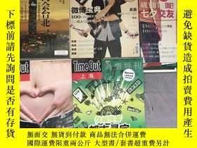 二手書博民逛書店Time罕見Out 消費導刊 北京+上海 2008 兩期 201