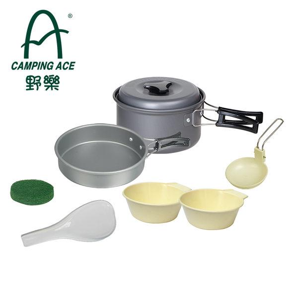 野樂1~2人硬質氧化套鍋/鍋具/露營 ARC-1512野樂 Camping Ace