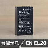 NIKON ENEL20 EN-EL20 台灣世訊 日製電芯 副廠鋰電池 J1 J2 V3 AW1 (一年保固)
