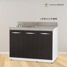 【米朵Miduo】塑鋼水槽平檯 不鏽鋼流理檯 櫥櫃 防水塑鋼家具