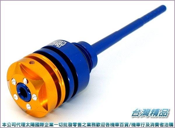 A4734001170-1 台灣機車精品 三陽水鑽雙色機油尺 藍底不挑款隨機出貨單入(現貨+預購) 造型雙色系