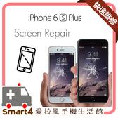 【愛拉風 】PTT推薦店家 可刷卡分期 iPhone6s PLUS 玻璃破裂 換螢幕 更換外屏玻璃 螢幕維修 非總成