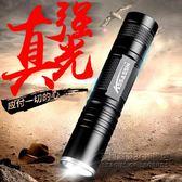 強光手電筒可充電超亮遠射迷你家用燈 IGO