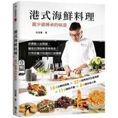 港式海鮮料理:龍少爺傳承的味道