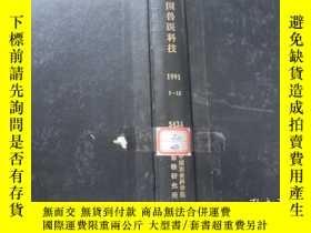二手書博民逛書店中國獸醫科技罕見1991年 1-12期 合訂本Y286151 中