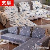 沙發墊四季布藝防滑歐式簡約現代沙發套全包萬能套巾罩通用坐墊子   《圖拉斯》