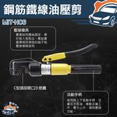 《儀特汽修》MIT-HC6手工具 油壓 線材 纜線 工程 油壓剪 機車鎖 鋼筋 鐵線 鋼筋鐵線油壓剪