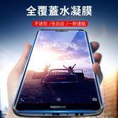 買一送一 諾基亞 Nokia 7.1Plus 水凝膜 全覆蓋 滿版 曲面 手機 保護膜 軟邊 高清 防爆 螢幕保護貼