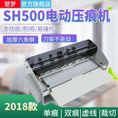 慧夢SH500電動多功能壓痕機 虛線點線米線折痕機翻書書脊線折頁機封面名片壓痕機正反痕 MKS免運