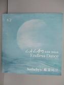 【書寶二手書T9/收藏_QMA】蘇富比_謝景蘭:舞躍抽象