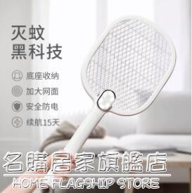 日本電蚊拍可充電式家用強力電蒼蠅拍鋰電池滅蚊拍帶燈打蚊子神器 NMS名購新品