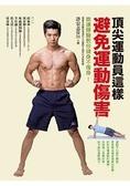 頂尖運動員這樣避免運動傷害:奧運隊醫教你健身不傷身!