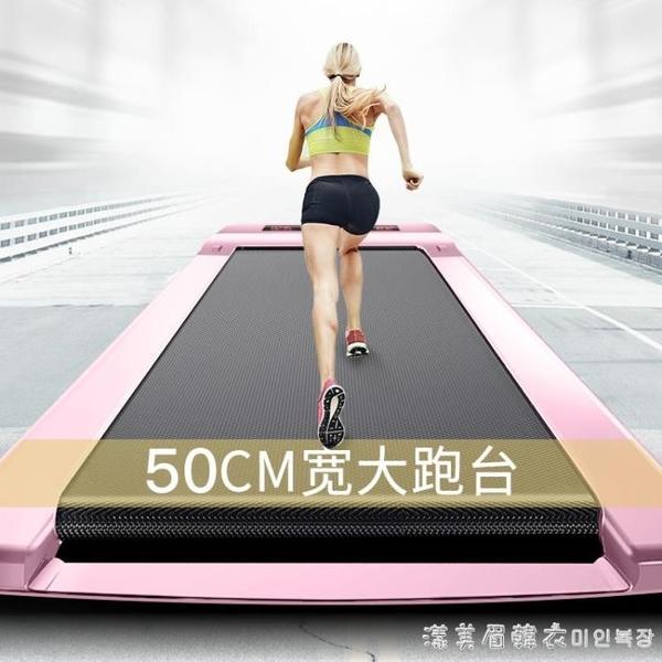 平板跑步機家用款小型迷你超靜音室內健身房專用簡易摺疊走步機 220vNMS漾美眉韓衣