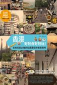 (二手書)香港,好好食好好玩!在地玩家必推的私藏景點和巷弄美味