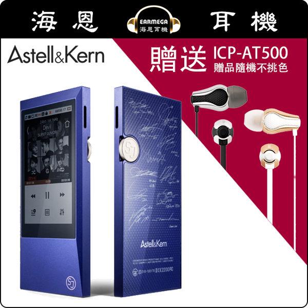 【海恩數位】韓國 Astell & Kern SUPER JUNIOR x AK Jr 播放器 送 iriver ICP-AT500 耳機 (不挑色)10套送完為止