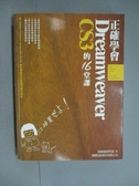 【書寶二手書T8/網路_XDE】正確學會Dreamweaver CS3的16堂課_原價520_施威銘研究室_附光碟