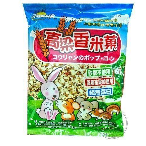 【培菓平價寵物網】高梁發泡爆米花香米80g/小麥菓100g