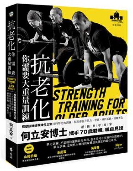 抗老化,你需要大重量訓練:怪獸訓練總教練何立安以科學化的訓練,...【城邦讀書花園】