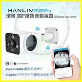 HANLIN IPC360 Plus 300萬1536P鏡頭全景保全夜視防水監視器 WiFi遠端監控攝影機 針孔密錄器