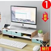 電腦支架增高架顯示器桌面收納盒底座護頸筆記本置物架【古怪舍】