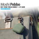 Moshi Pebbo AirPods 藍牙 耳機 充電盒 保護套 1 / 2代 通用 附腕帶